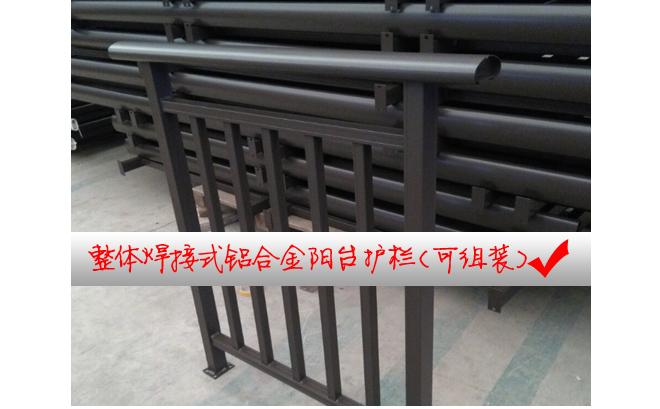 深灰色铝合金护栏